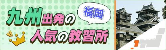 九州出発のオススメ校