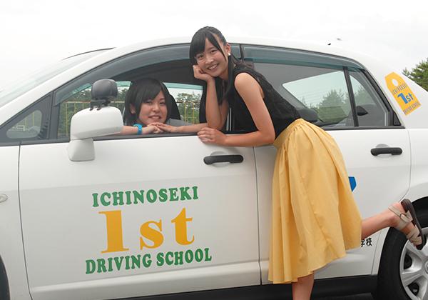 一関ファーストドライビングスクール