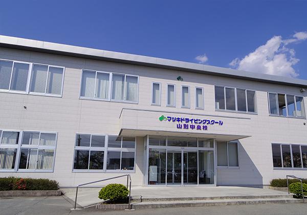 マツキドライビングスクール山形中央校